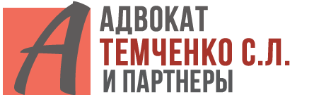 Lawyer Temchenko S. L. and partners